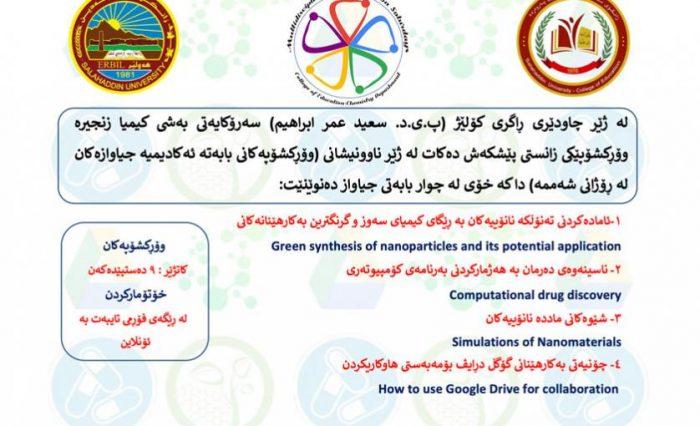 edu-4-workshop-2019-2020