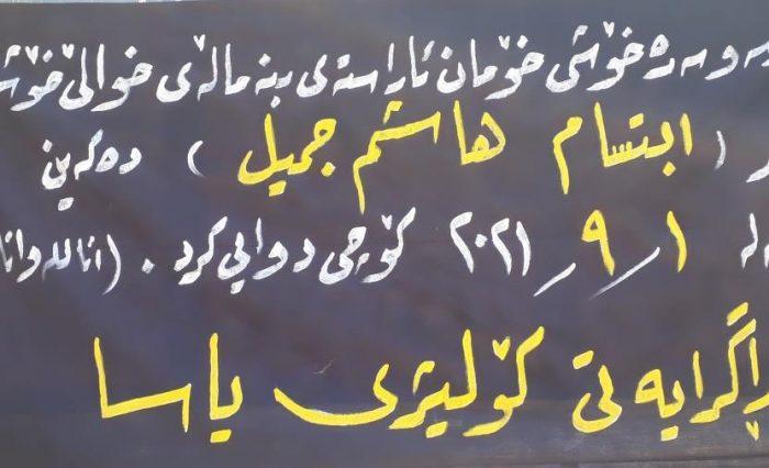 1-9-2021 پرسه_ نامه_ی خوالێخۆشبوو ابتسام هاشم جمیل