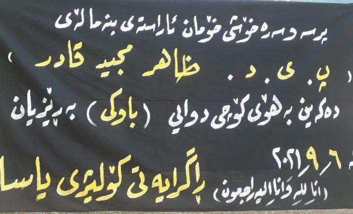 12-9-2021 پرسه_نامه_ی حولێخۆشبوو باوكی پ.ی.د. ظاهر مجید قادر