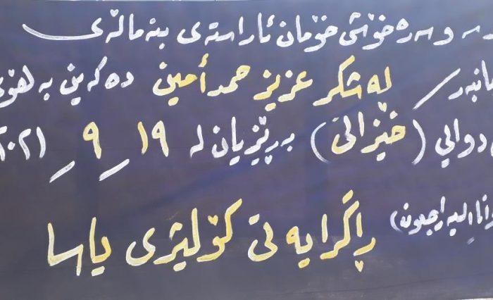 20-9-2021 پرسه_نامه_ی خوالیخۆشبوو خیزانی لشكر عزیز حمد امین