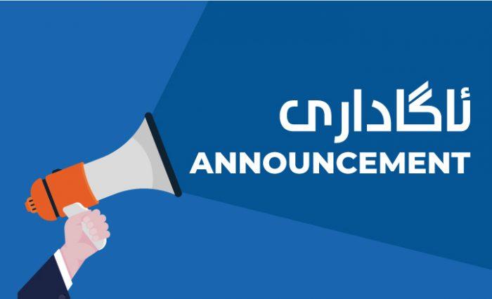 announcement-banner-2